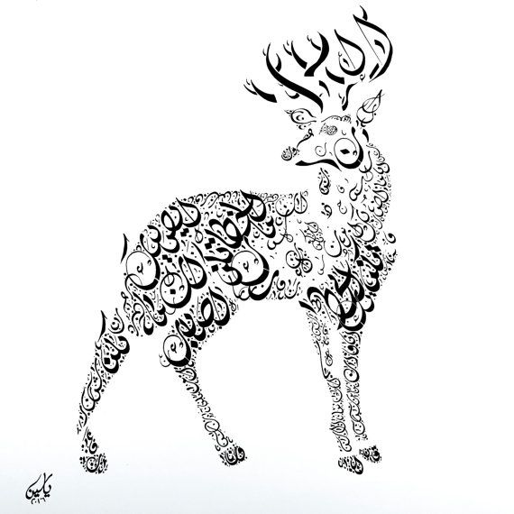 Arabic Calligraphy Art Arabic Poetry by WhySeenCalligraphy