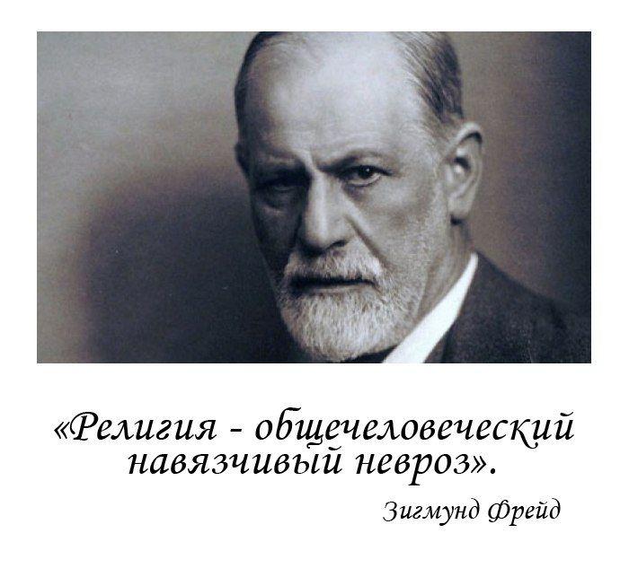 Цитаты фрейда на тему сексуальности