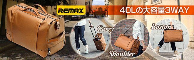 """REMAX 3WAYキャリーバッグ R-Travel-618 -  """"手持ち、肩掛け、転がして""""3通りの使い方でお出かけも楽らく 機内持ち込みサイズで旅行にも最適なキャリーバ..."""