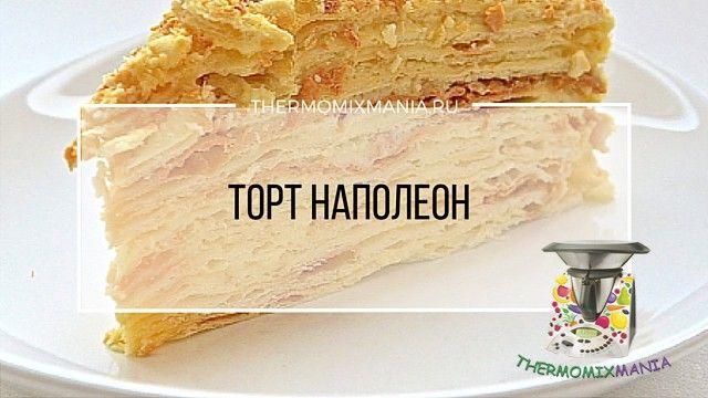 Торт Наполеон Термомикс.РЕЦЕПТЫ ТЕРМОМИКС | Thermomixmania