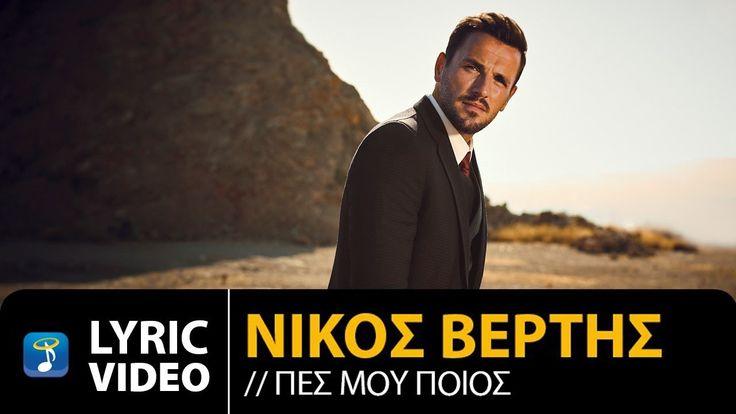 Nikos Vertis - Pes Mou Poios / Νίκος Βέρτης - Πες Μου Ποιος (Official Ly...