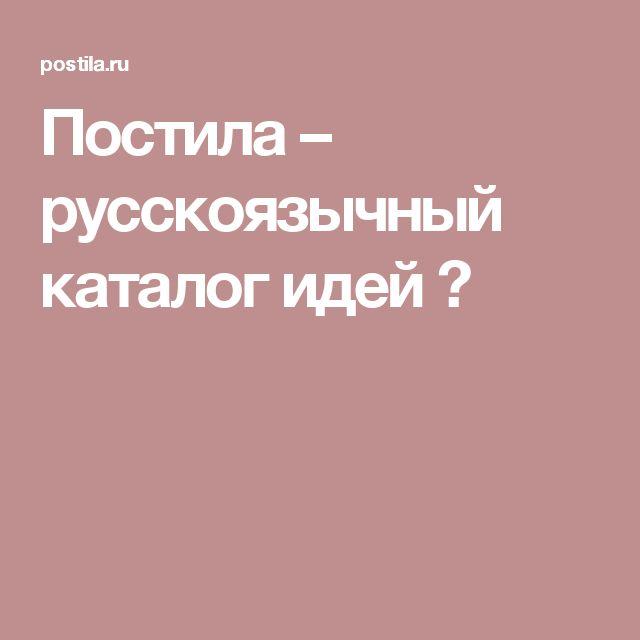 Постила – русскоязычный каталог идей 🎈