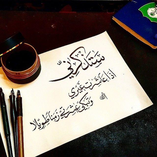 للفنان @amr_al_ahmad  تابعونا على انستاقرام @arabiya.tumblr  #خط #عربي #تمبلر #تمبلريات #خطاطين #calligraphy #typography #arabic #الخط_العربي #خط_عربي #خطاطي_الانستاقرام