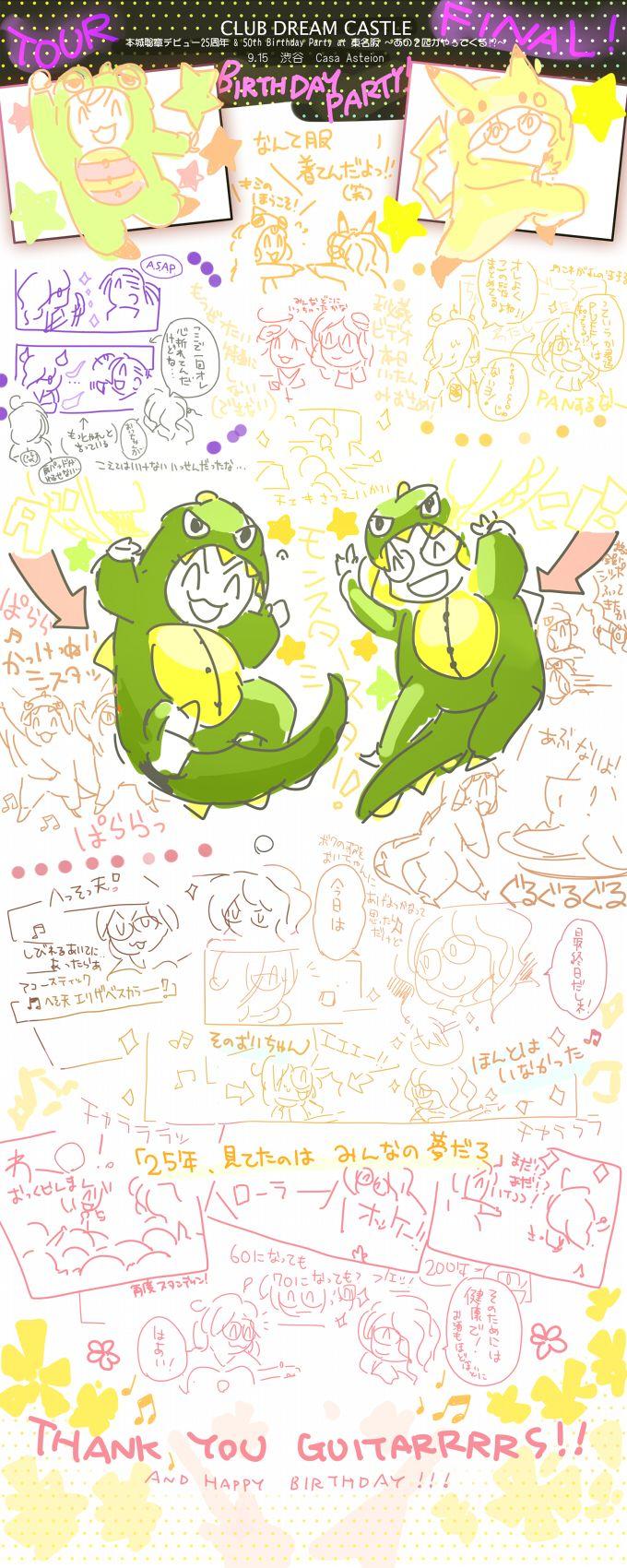 2014/9/15 「club DREAM CASTLE」 本城聡章デビュー25周年 & 50th Birthday Party at 東名阪 ~あの2匹がやってくる!?~@渋谷 Casa Asteion