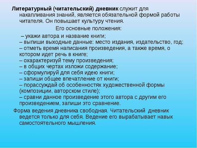 Читательский Дневник Иду В 4 Класс Шаповалова Ответы