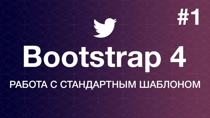 Навстречу Bootstrap 4. Основы работы: Работа с шаблоном. Уроки веб разра...