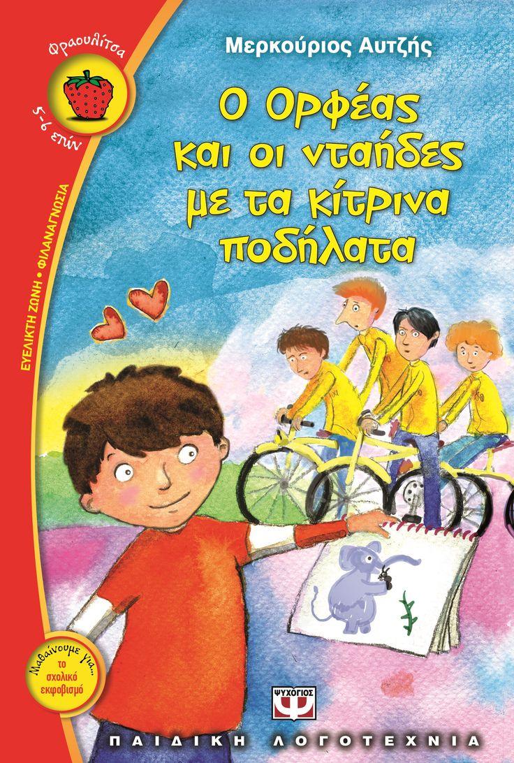 …γιατί κάποια στιγμή πρέπει να αντιμετωπίσουν τους φόβους τους. | Ο Ορφέας και οι νταήδες με τα κίτρινα ποδήλατα, Μερκούριος Αυτζής | http://www.psichogios.gr/site/Books/show/1000546