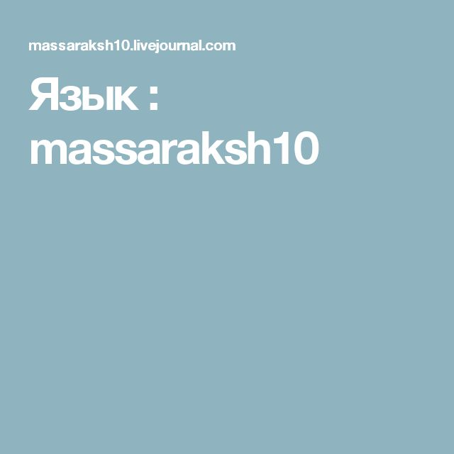 Язык : massaraksh10