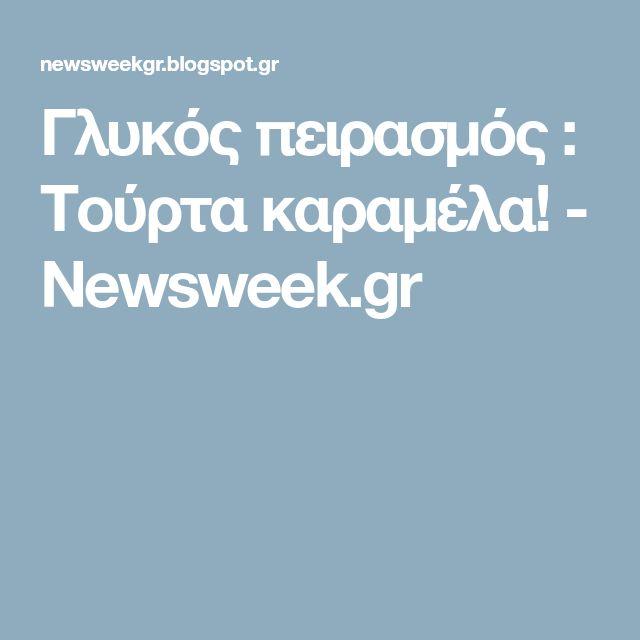 Γλυκός πειρασμός : Τούρτα καραμέλα! - Newsweek.gr