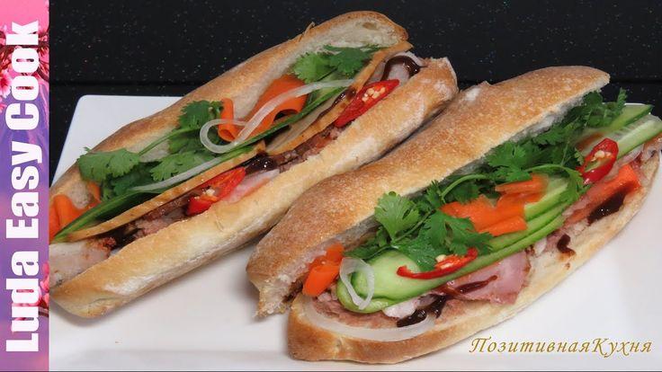 Вьетнамский СЭНДВИЧ БАНЬ МИ Вьетнам Уличная Еда бутерброд - Banh Mi Viet...