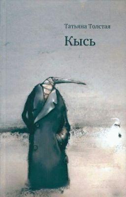 """Я рекомендую прочитать """" Татьяна Толстая - Кысь """" на #Wattpad. #классика"""