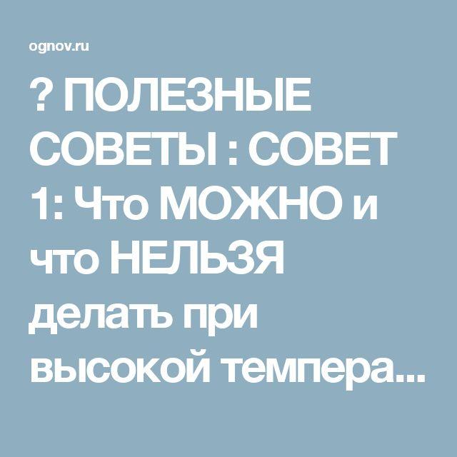 ✔ ПОЛЕЗНЫЕ СОВЕТЫ : СОВЕТ 1: Что МОЖНО и что НЕЛЬЗЯ делать при высокой температуре у ребенка (7 золотых правил) Сохраните, чтобы не потерять. Есть ли польза от высокой температуры?