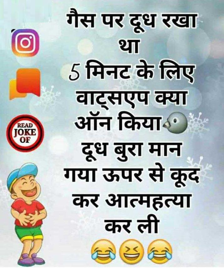 Whatsapp Jokes In Hindi 2021 2021 Funny Jokes Funny Jokes In Hindi Latest Funny Jokes Jokes In Hindi