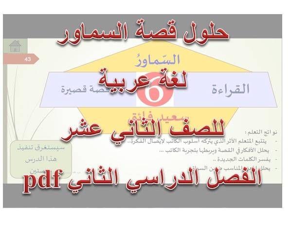 حل قصة السماور لغة عربية للصف الثانى عشر الفصل الثانى موقع التعليم فى الإمارات In 2021 Books Education Novelty Sign