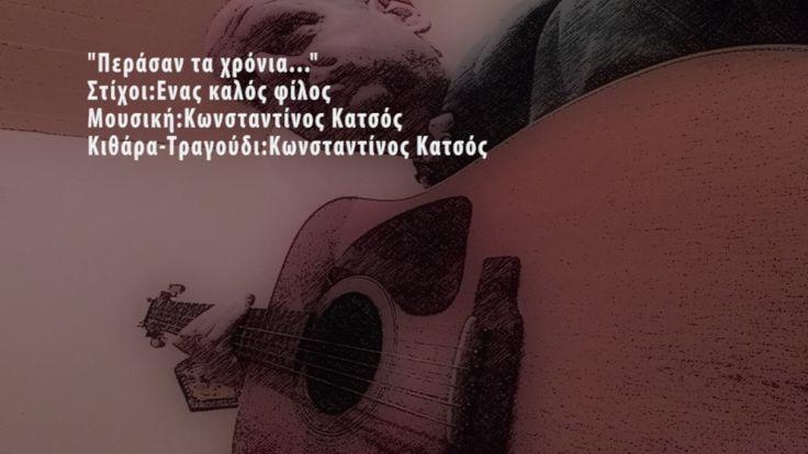 Περάσαν τα χρόνια-Κωνσταντίνος Κατσός