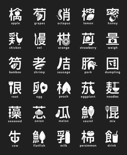 漢字 デザイン - Google 検索