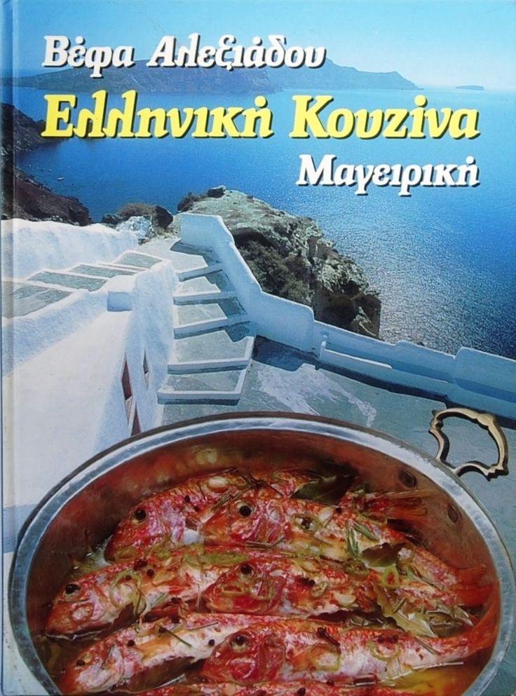 17 best images about vefa alexiou on pinterest | greek salad