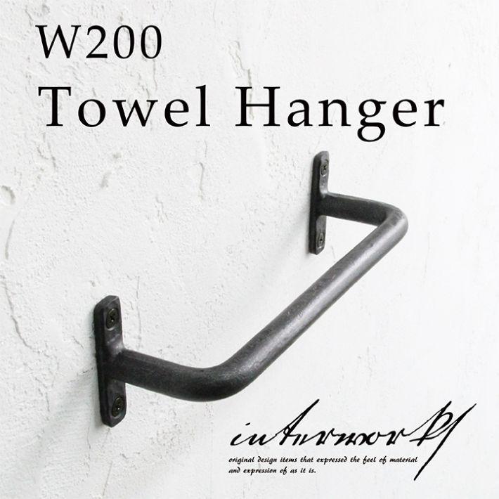 【アイアン タオルハンガー W200】【日本製】【アイアン タオル掛け アンティーク