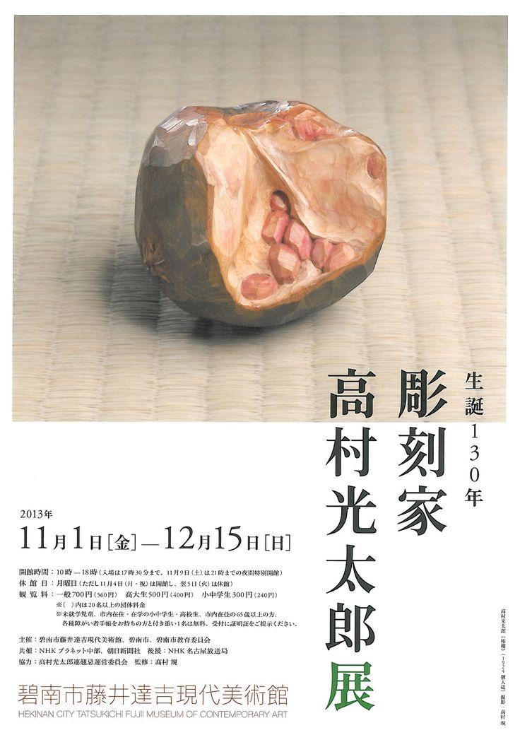 碧南市藤井達吉現代美術館 | 企画展 生誕130年 彫刻家・高村光太郎展