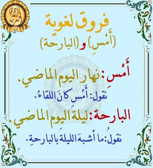 ما الفرق بين أمس والبارحة English Vocabulary Words Learn Arabic Language Arabic Language