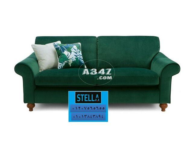موديلات كنبة مودرن2020 سعر كنب مودرن شركة ستيلا للاثاث 01013843894 Furniture Home Decor Decor