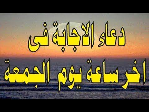 دعاء الاجابة فى اخر ساعة يوم  الجمعة ادعية مستجابه في يوم الجمعه