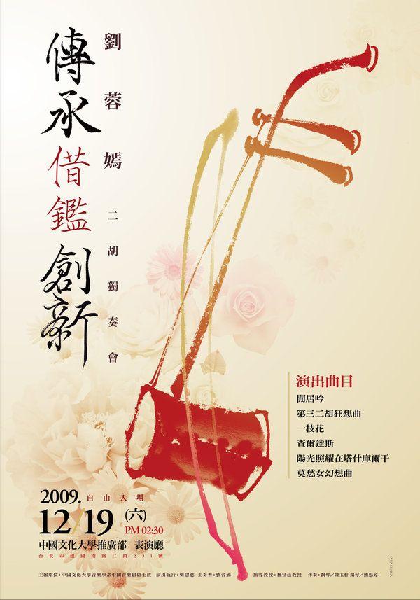 erhu fiddle recital poster by SvenHwuang.deviantart.com on @DeviantArt
