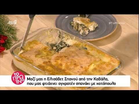 Μαγειρική με τηλεθεάτρια 15/12 - YouTube