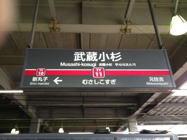 東急東横線 武蔵小杉駅 (TY11) : 川崎市, 神奈川県