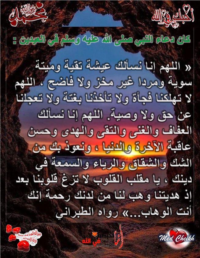 دعاء النبي صلى الله عليه وسلم في العيدين City Photo Photo Aerial