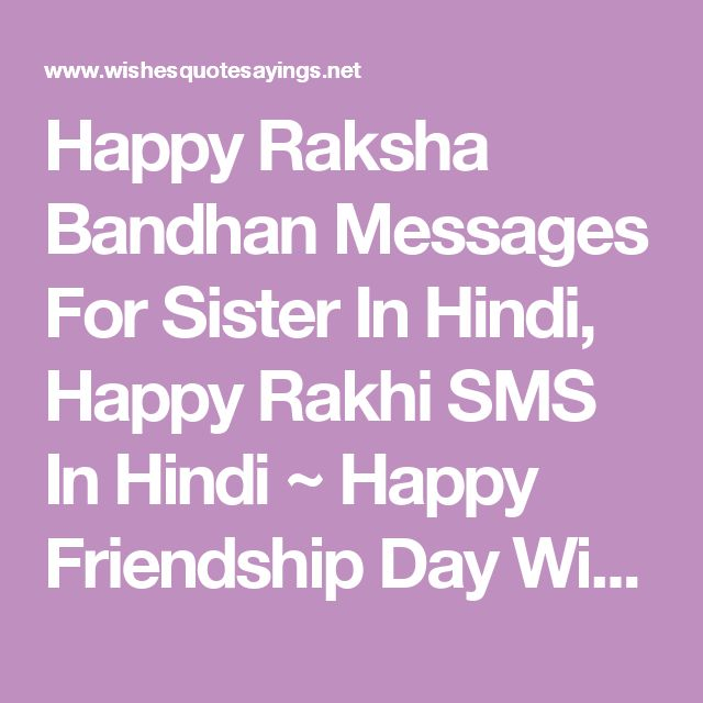 Happy Raksha Bandhan Messages For Sister In Hindi, Happy Rakhi SMS In Hindi ~ Happy Friendship Day Wishes, Friendship Day Quotes, Sayings, Wallpapers