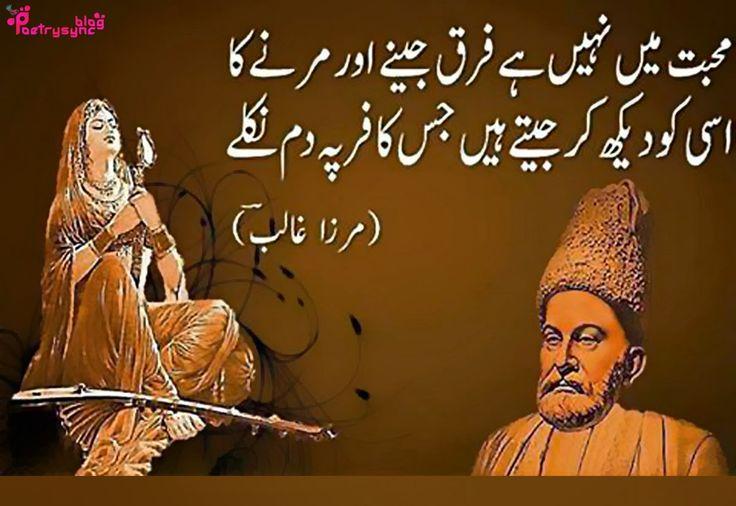 mirza ghalib in urdu font images, mirza ghalib urdu pic, GHALIB bura na maan, GHALIB na kar huzoor me,  mirza ghalib shayari in urdu pictures, mirza ghalib poetry in urdu language, mirza ghalib poetry in urdu images, ghalib shayari collection, galib shayari, mirza galib shayari, urdu, shayari on love ghalib, mirza ghalib quotes, mirza ghalib urdu poetry in urdu text, mirza ghalib sad poetry in urdu, mirza ghalib shayari in urdu font imge.