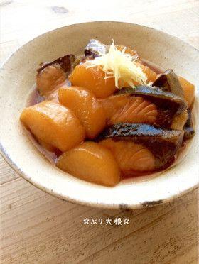 ☆ぶり大根☆ by ☆栄養士のれしぴ☆ [クックパッド] 簡単おいしいみんなのレシピが258万品