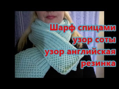 Шарф спицами узор соты. How to knit a scarf.