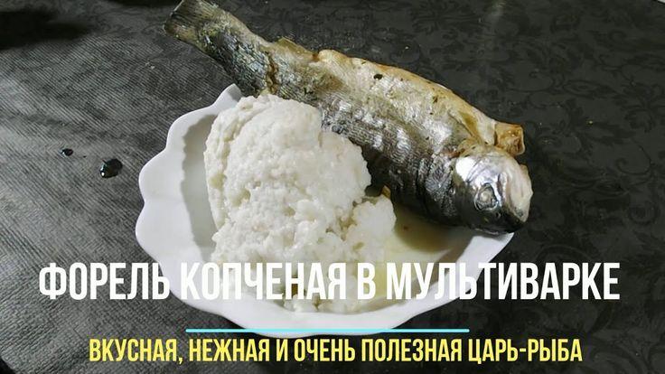 Форель – вкуснейшая, питательная и очень полезная рыба. Она отличается нежной, сочной мякотью и имеет приятный розоватый цвет. В кулинарии рыбку используют для приготовления изысканных закусок и салатов. Но особенным деликатесом является форель копченая. Приготовив ее самостоятельно, вы получите удовольствие и по-настоящему царское блюдо.