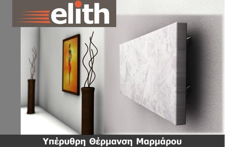 Διαγωνισμός: Κερδίστε ένα επιτοίχιο θερμαντικό σώμα από μάρμαρο της εταιρείας Elith!
