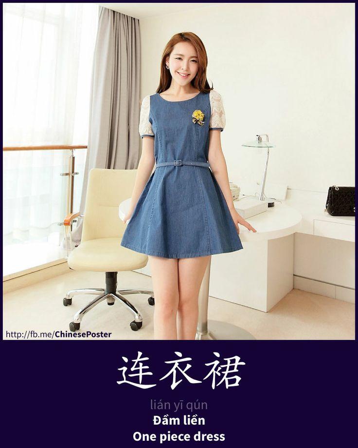 连衣裙 - lián yī qún - đầm liền - one piece dress