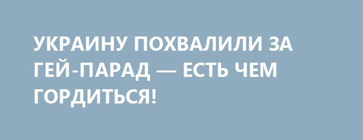 УКРАИНУ ПОХВАЛИЛИ ЗА ГЕЙ-ПАРАД — ЕСТЬ ЧЕМ ГОРДИТЬСЯ! http://rusdozor.ru/2017/02/22/ukrainu-poxvalili-za-gej-parad-est-chem-gorditsya/  Amnesty International похвалило нас за Гей-парад!  За все остальное эта авторитетная международная организация нас раскритиковала. Права человека в Украине ни к черту, пытки в норме, похищения людей превратились в бизнес на государственном уровне. Людей похищают для того, чтобы на ...