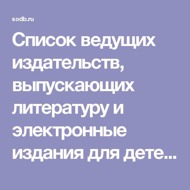Список ведущих издательств, выпускающих литературу и электронные издания для детей и подростков | Самарская областная детская библиотека