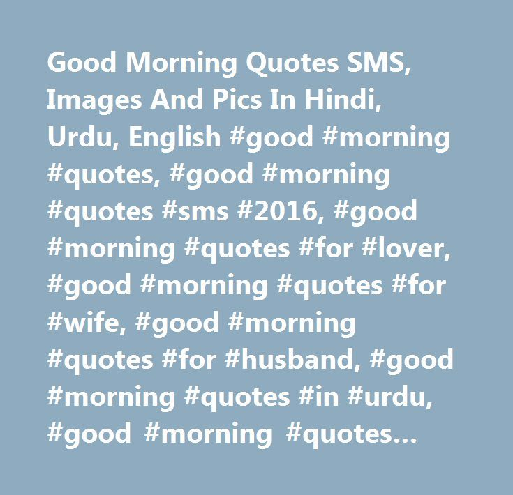 Good Morning Quotes SMS, Images And Pics In Hindi, Urdu, English #good #morning #quotes, #good #morning #quotes #sms #2016, #good #morning #quotes #for #lover, #good #morning #quotes #for #wife, #good #morning #quotes #for #husband, #good #morning #quotes #in #urdu, #good #morning #quotes #in #hindi, #best #good #morning #quotes…