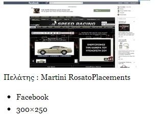 facebook - martini rosato placements  www.socialfire.gr   Social media marketing services