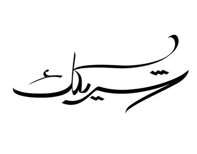 "Check out new work on my @Behance portfolio: ""Arabic Wordmarks"" http://be.net/gallery/43476879/Arabic-Wordmarks"