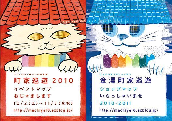 from 金沢(岩本) – 5 - 田中聡美デザインからみる金沢。2 | ダカーポ – The Crossmedia-Magazine