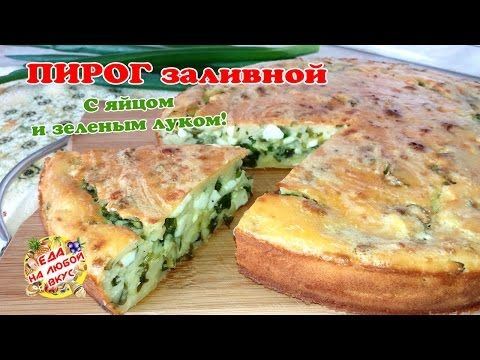 Заливной пирог на кефире с зеленым луком и яйцом. Очень вкусный и быстрый - Простые рецепты Овкусе.ру