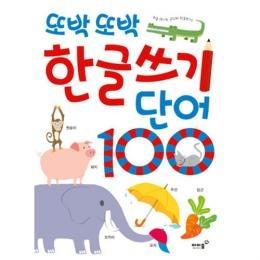 「ハングル書き単語100」  幼児向けのハングル書き本です。  写真や絵を見ながら楽しく覚えられるので、とても人気です。