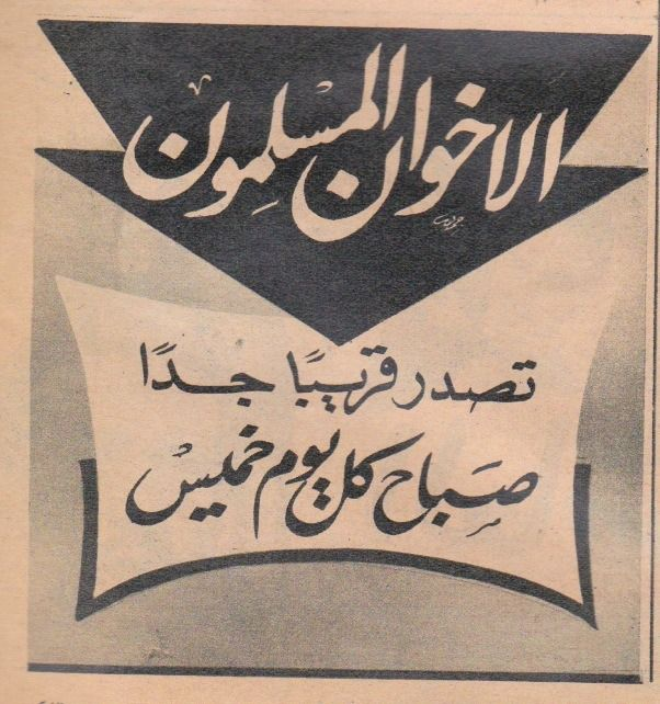 ad for the Muslim Brotherhood's magazine. 1954