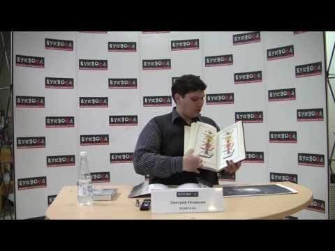 13.03.17 Презентация в Буквоеде книги Н.Левашова Сущность и Разум - YouTube