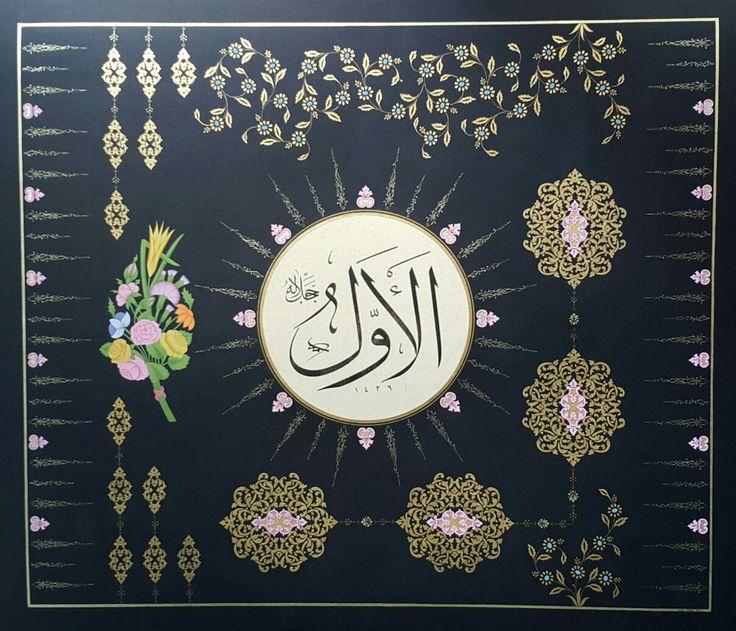 Esmaül Hüsna El Evvel Barok Desen Tezyinatı
