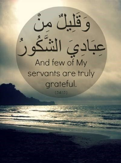 Surah 5 The Beneficent, The Mercy Giving