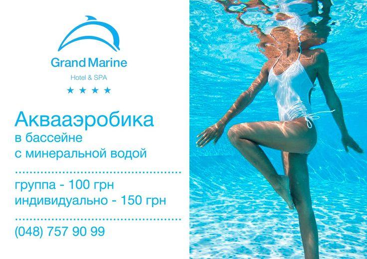 Аквааэробика - это безопасный и эффективный способ привести себя в прекрасную форму! Выполнение упражнений в воде с использованием специального оборудования оказывает положительный оздоравливающий эффект. В них полностью исключается нагрузка на суставы и позвоночник. Записывайтесь на тренировку! #GrandMarine #Odessa #аквааэробика #бассейн